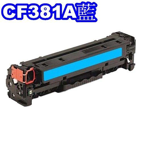 HP CF381A / No.312A相容碳粉匣(藍色)一支【適用】M476dw/M476dn/M476nw