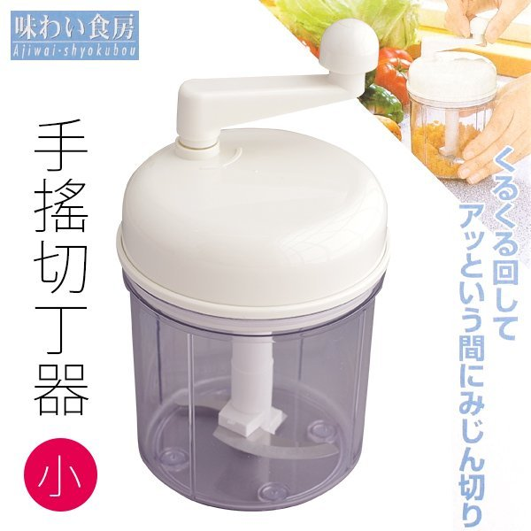 BO雜貨【SV5081】日本製 手搖切丁器 省力迴轉式蔬果調理器 切碎器 切菜機 切丁器 蔬菜水果丁