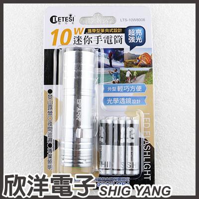 ※ 欣洋電子 ※ 雷特斯 10W攜帶型筆夾式設計迷你手電筒 (LTS-10W8008) /附贈4號AAA電池*3
