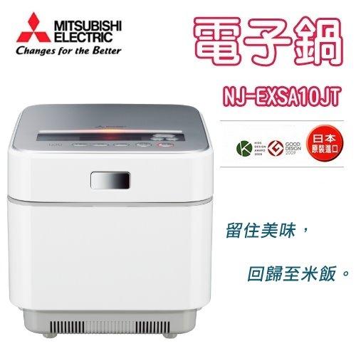 【佳麗寶】-(三菱)IH 電子鍋【NJ-EXSA10JT】日本原裝蒸氣回收『破盤下殺限量搶購』