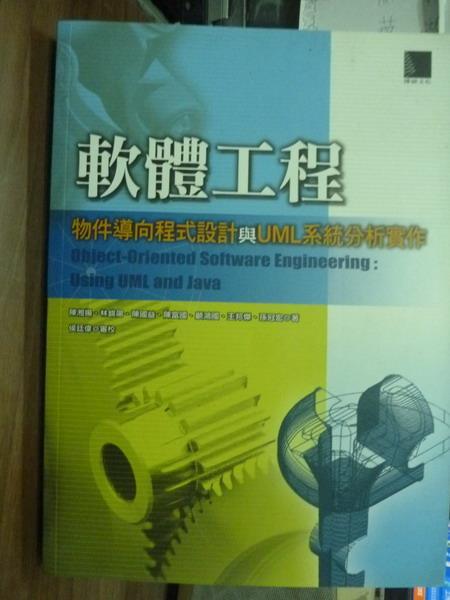 【書寶二手書T2/大學資訊_PEJ】軟體工程_陳湘揚