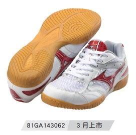 [陽光樂活] MIZUNO 美津濃  最新上市 女款 桌球鞋 81GA143062
