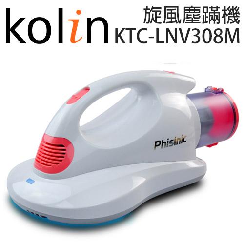 【Kolin 歌林】 KTC-LNV308M 旋風塵蹣機打塵蟎機