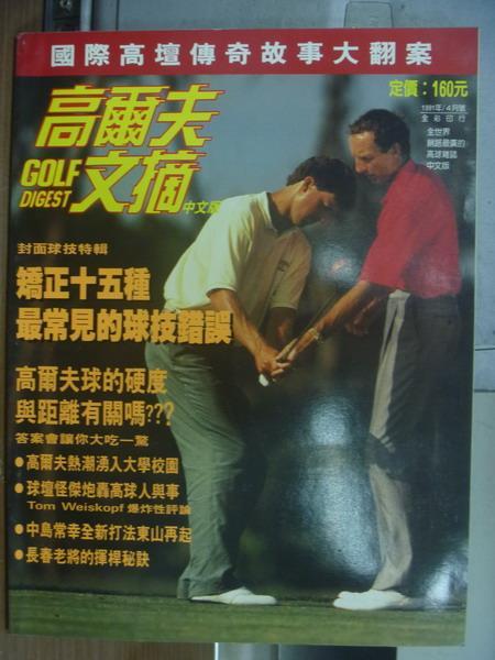 【書寶二手書T1/雜誌期刊_PKV】高爾夫文摘_1991/4_矯正十五種最常見的球技錯誤等