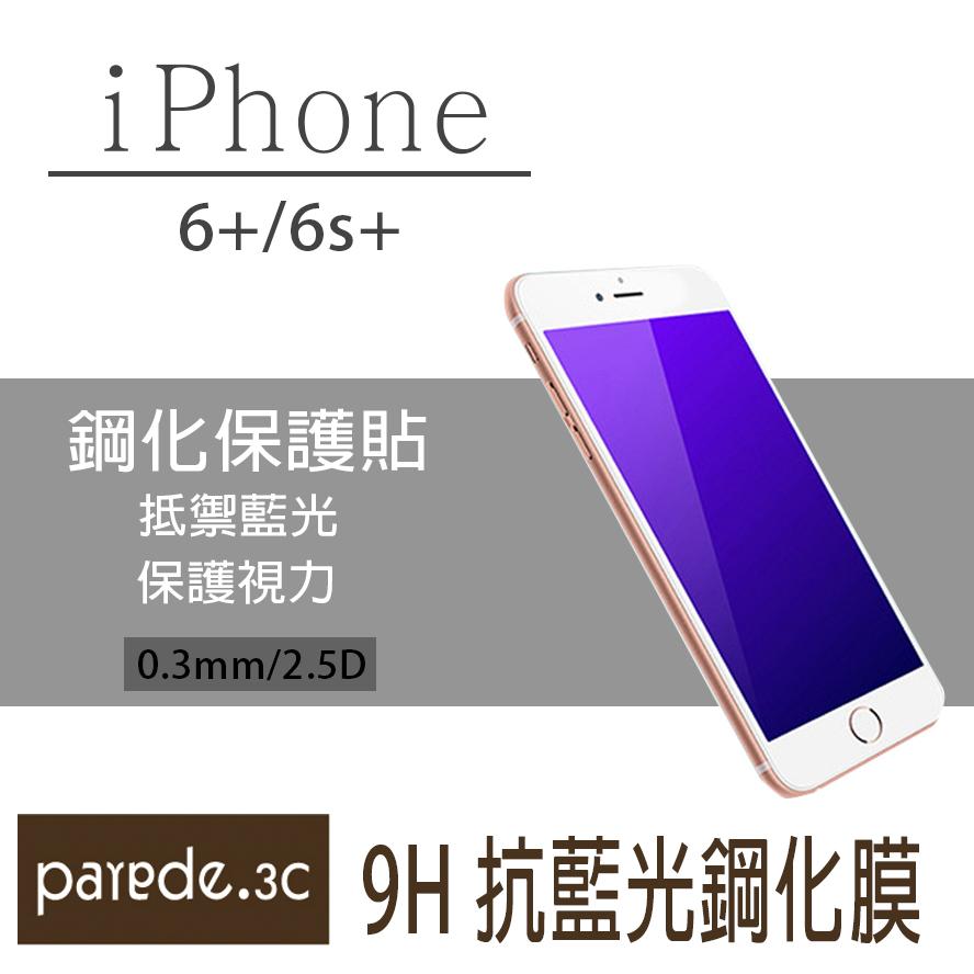 護眼抗藍光鋼化玻璃膜  蘋果iphone6 plus /6S plus 5.5吋   防指紋 保護貼 保護膜【Parade.3C派瑞德】