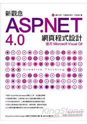 新觀念ASP.NET 4.0網頁程式設計-使用Microsoft Visual C#