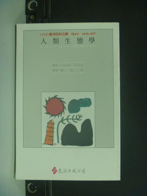 【書寶二手書T6/科學_HLX】人類生態學_賴金男, 羅麗芳
