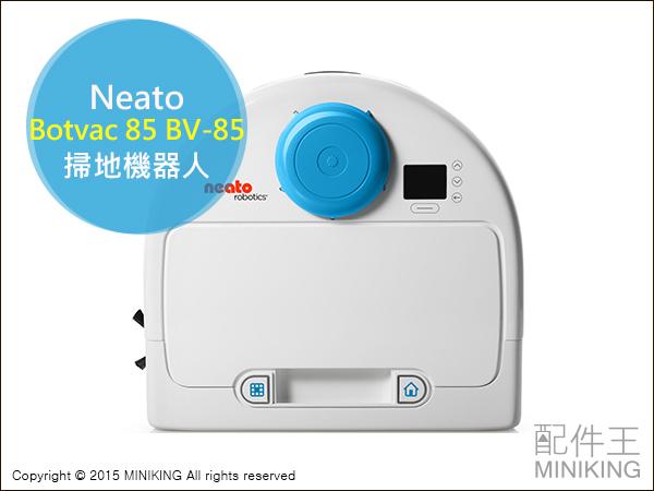 【配件王】日本代購 Neato botvac BV-85 智慧型掃地機器人 定時吸塵器 掃除機 寵物毛髮 另iRobot