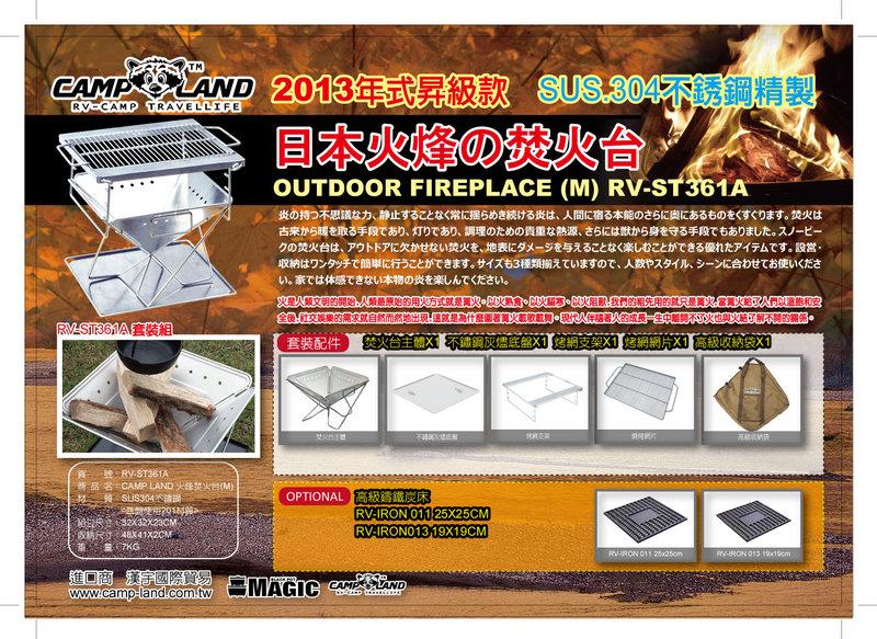 【CAMP LAND】RV-ST361A 日本火烽焚火 M號 全配豪華款 荷蘭鍋 焚火台 烤肉架 爐架 暖爐