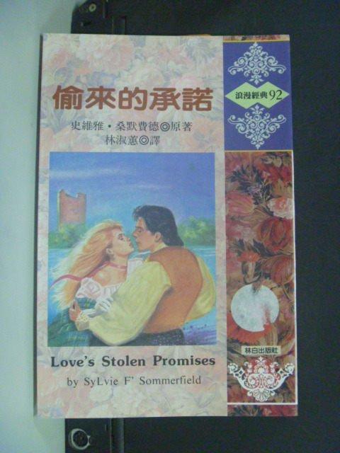 【書寶二手書T1/言情小說_KJD】偷來的承諾_史維雅桑默