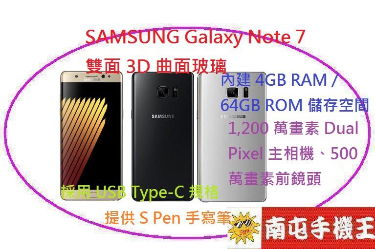 ←南屯手機王→   SAMSUNG Galaxy Note 7 雙面 3D 曲面玻璃 雙卡雙待機 IP68 防塵防水【宅配免運費】