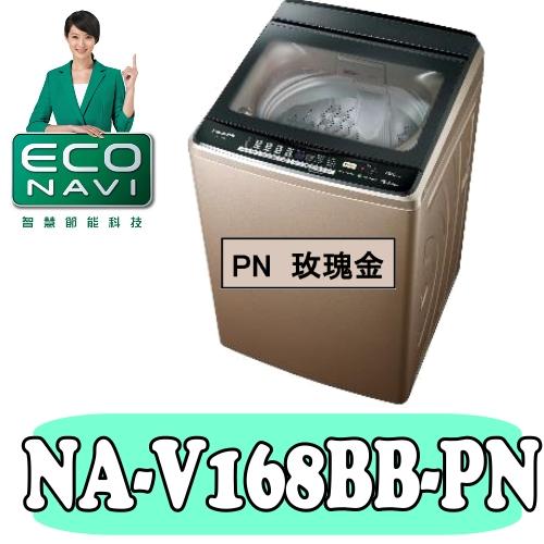 國際牌 15公斤ECONAVI變頻洗衣機【NA-V168BB-PN】