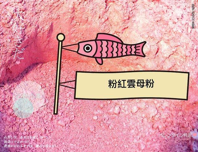心動小羊^^純天然新品上市好用粉紅珠光粉,粉紅雲母粉,手工皂必備25G