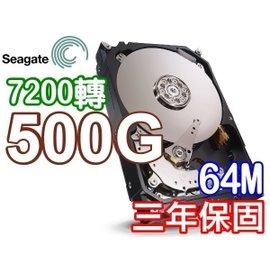Seagate 希捷 500GB【單碟、三年保、ST500DM002】3.5吋 SATA3 內接硬碟