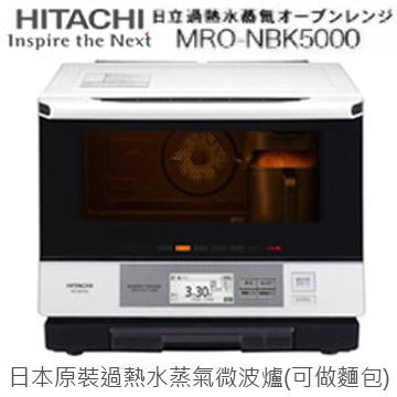 HITACHI 日立 MRO-NBK5000T 微波爐 過熱水蒸氣烘烤微波爐 日本原裝 公司貨 0利率 免運 5000T 中文操作介面