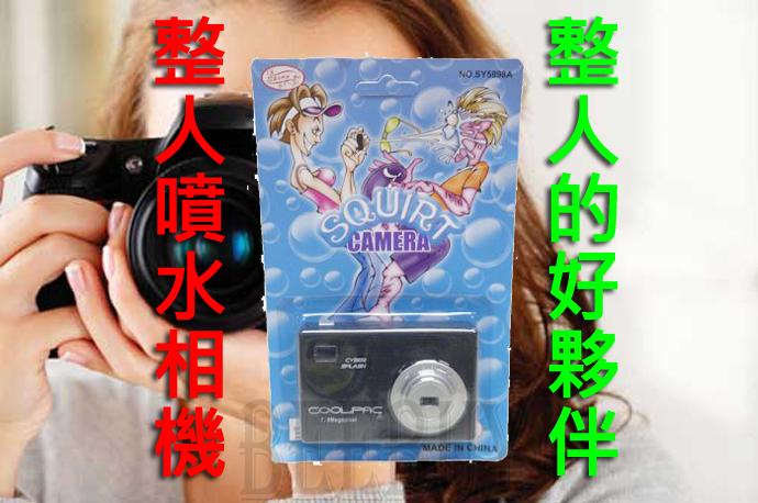 噴水相機  整人玩具 噴水 相機 玩具 水槍 今夏