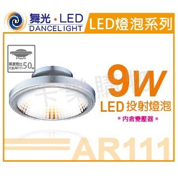 舞光 LED 9W 5700K 白光 24度 AR111 全電壓 投射燈泡 _ WF520129