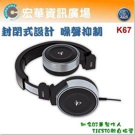 AKG K67 TIESTO封閉式耳機
