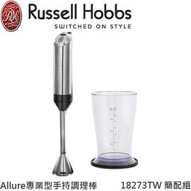 【領券85折】英國羅素 18273TW Russell Hobbs 專業手持電動攪拌棒 調理棒 攪拌器 攪拌機 公司貨 分期0利率 免運