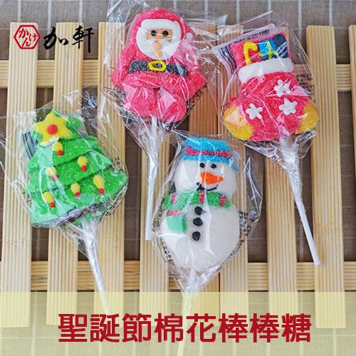 《加軒》馬來西亞聖誕節棉花棒棒糖
