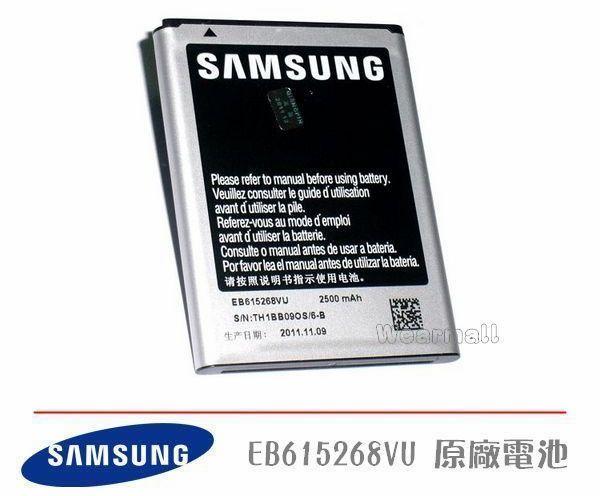 【免運費】SAMSUNG EB615268VU【原廠電池】Galaxy Note N7000 I9220 Note1