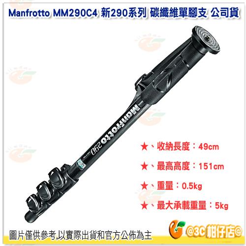 可分期 曼富圖 Manfrotto MM290C4 新290系列 碳纖維單腳支 公司貨 單腳架 承重5KG