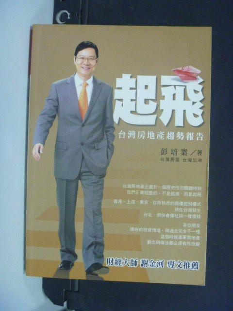 【書寶二手書T8/投資_OIN】起飛:台灣房地產趨勢報告_彭培業