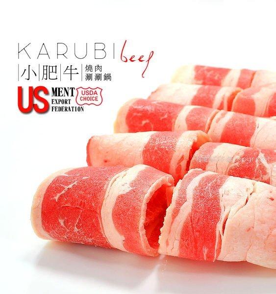 小肥牛牛五花~丼飯、壽喜燒、燒烤、火鍋~柔嫩美味~