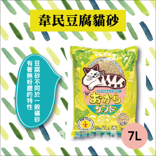 +貓狗樂園+ SuperCat【韋民豆腐砂。7L】345元