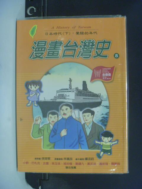 【書寶二手書T1/漫畫書_GTA】漫畫台灣史8:日本時代(下)覺醒的年代_吳密察