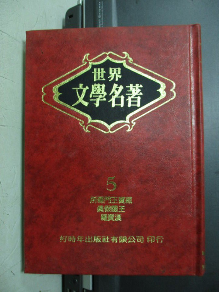 【書寶二手書T5/翻譯小說_NBS】世界文學名著(5)-所羅門王寶藏等