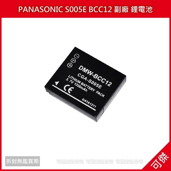 可傑  PANASONIC S005E BCC12 副廠 鋰電池