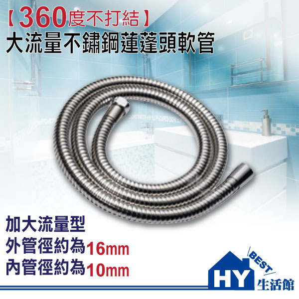 5尺大流量軟管(16mm) 蓮蓬頭軟管 360度伸縮不打結不鏽鋼軟管 沐浴軟管《HY生活館》水電材料專賣店