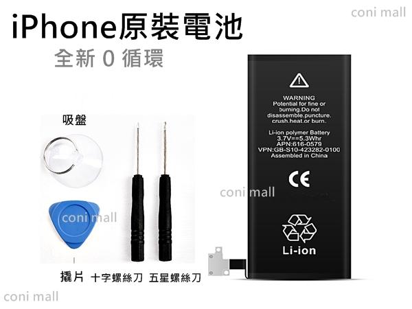 【coni shop】iphone4/4s/5/5s/6/6Plus 原廠全新電池 附工具DIY 獨立序號 代客安裝服務