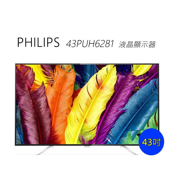 【尾牙爽買】PHILIPS 飛利浦 43PUH6281 43吋液晶顯示器