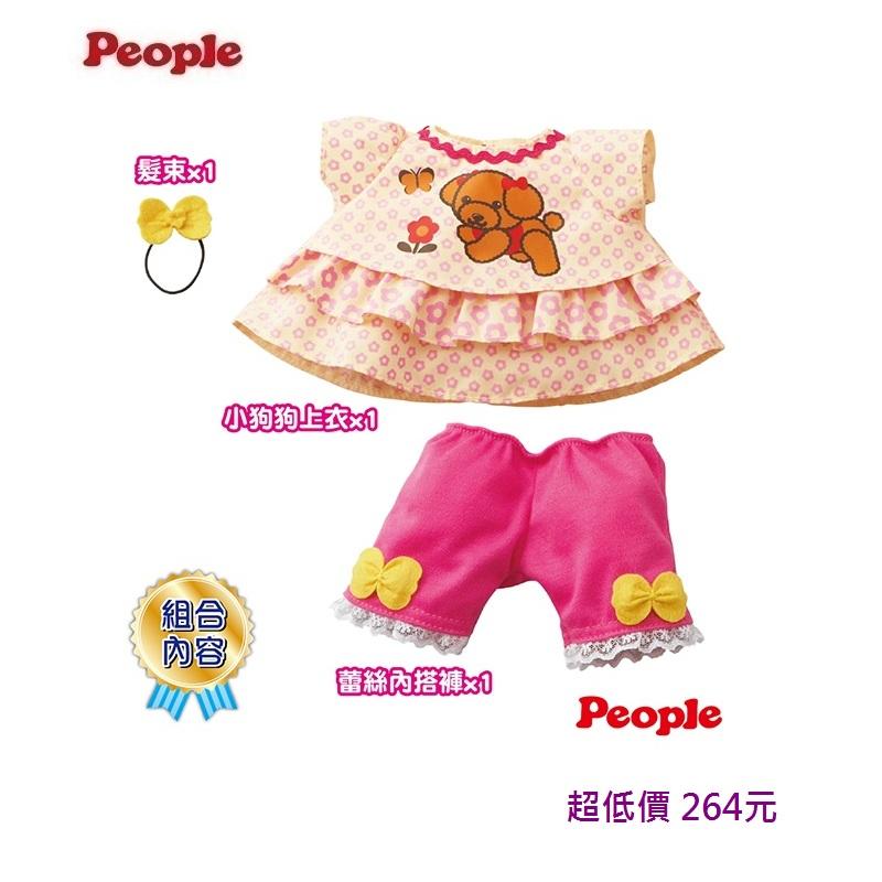 *美馨兒* 日本 People - POPO-CHAN 小狗狗套裝組合 264元