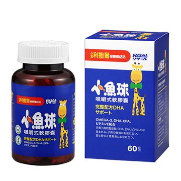 【小兒利撒爾】健康補給站 小魚球 (50粒/盒)