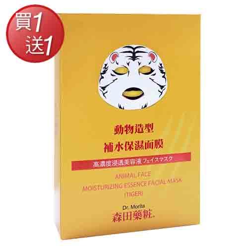 [買一送一]森田藥粧動物造型補水保濕面膜(老虎)