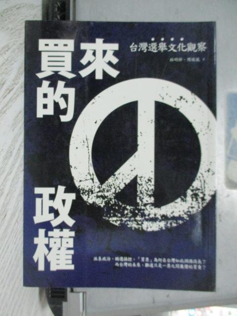 【書寶二手書T4/政治_ORV】買來的政權-台灣選舉文化觀察_林明樺