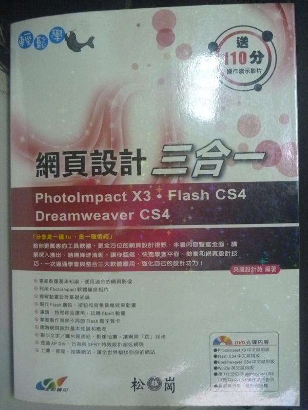 【書寶二手書T3/網路_ZJM】輕鬆學網頁設計三合一 ~ PhotoImpact X3、Flash CS4_附光碟