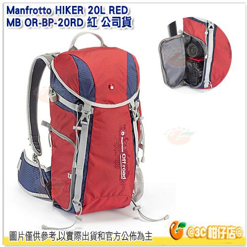 可分期 曼富圖 Manfrotto HIKER 20L RED MB OR-BP-20RD 紅 越野登山後背包 公司貨 相機包 攝影包 後背