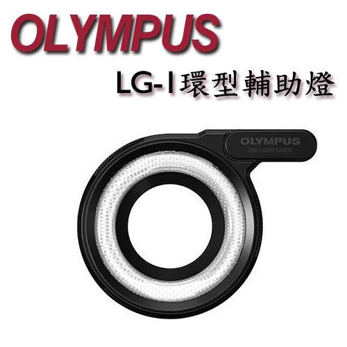 OLYMPUS LG-1 TG系列用環型輔助燈 LED導光板 元佑公司貨 (適用TG1 TG2 TG3 TG4 )