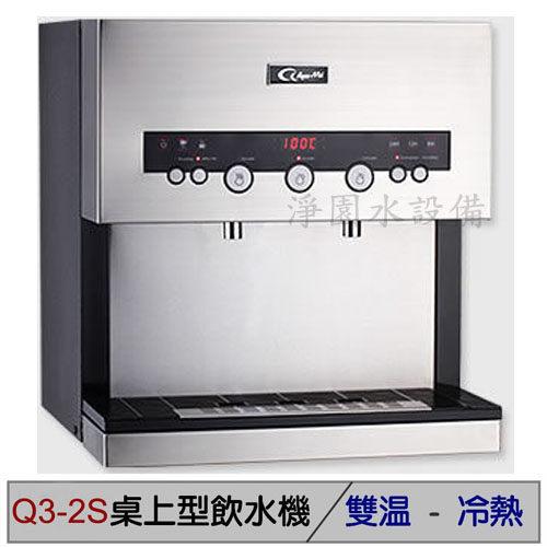 [限時下殺] Q3-2S桌上型冷熱雙溫飲水機/自動補水機 ≈歐風設計品味出眾(全省免費安裝)