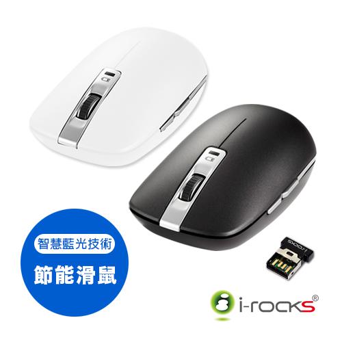 [智慧節能] i-Rocks IRM03 2.4GHz藍光節能無線滑鼠