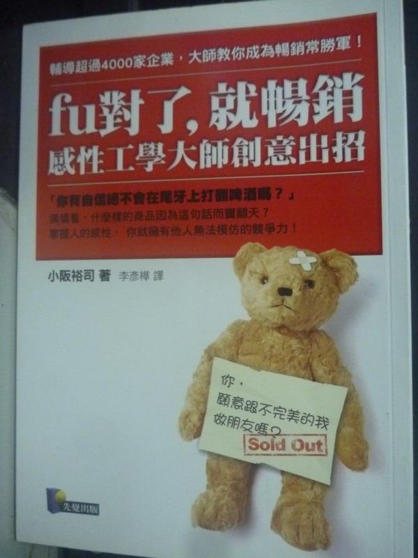 【書寶二手書T1/行銷_LJX】fu對了就暢銷 感性工學大師創意出招_小阪裕司