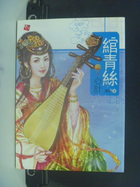 【書寶二手書T1/言情小說_GTC】綰青絲2心計_波波