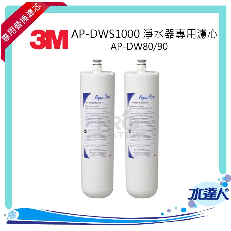 【水達人】3M AP-DWS1000 淨水器專用濾心AP-DW80/90(同S005專用濾芯3US-F005/006-5)