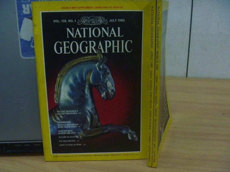 【書寶二手書T7/雜誌期刊_ZKN】國家地理雜誌_1980/3~7月間_3本合售_China_Texas等_英文