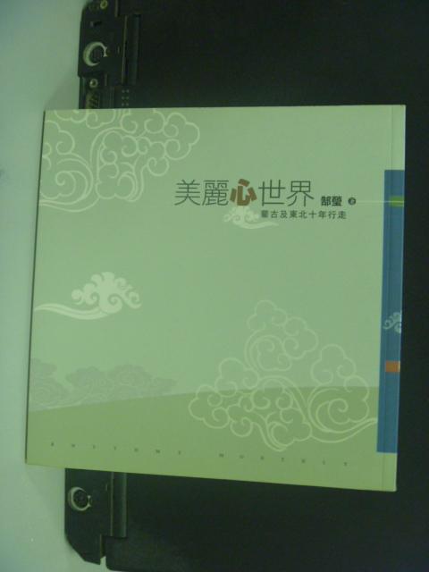 【書寶二手書T6/文學_LPT】美麗心世界_高醫