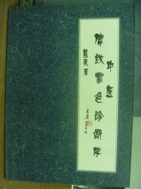 【書寶二手書T1/醫療_PBN】中醫掌紋掌色診斷學_1999年_簡體